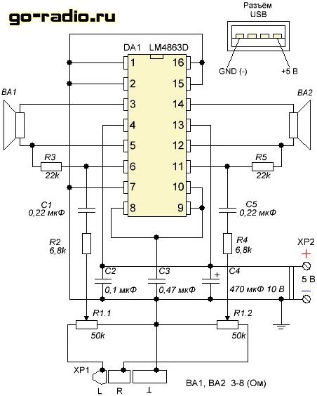 Схема усилителя sat la50