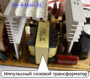 Импульсный силовой трансформатор